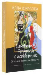 купить: Книга Симфония, трудная к исполнению. Эллочка, Талочка и Марочка