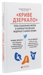 купити: Книга Криве дзеркало. Роль соціальних мереж в операції Російської Федерації з анексії Криму