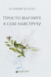 купити: Книга Просто шагните к себе навстречу