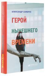купить: Книга Герой нынешнего времени. Столичный роман