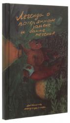 купити: Книга Легенда о потерянном хомяке и банке печенья