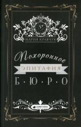 купить: Книга Похоронное бюро «Эпитафия»