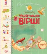 купити: Книга Перша книжка малюка. Чудернацькі вірші