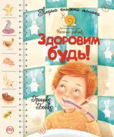 купити: Книга Перша книжка малюка. Здоровим будь!