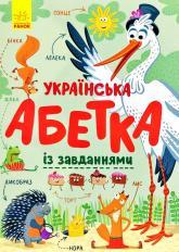 купить: Книга Українська абетка із завданнями