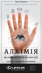 купити: Книга Алхімія. Як народжуються шалені ідеї