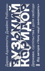 купить: Книга Вузький коридор. Держави, суспільства і доля свободи
