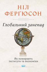купити: Книга Глобальний занепад. Як помирають інститути та економіки