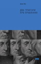 купити: Книга Два трактати про правління