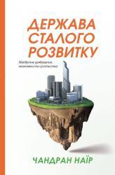 купити: Книга Держава сталого розвитку. Майбутнє урядування, економіки та суспільства