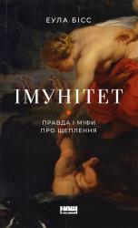 купити: Книга Імунітет. Правда і міфи про щеплення