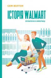купить: Книга Історія Walmart. Зроблено в Америці