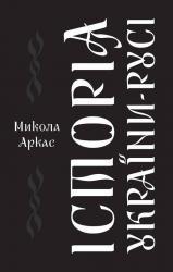 купити: Книга Історія України-Русі