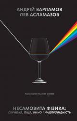 купить: Книга Несамовита фізика. Скрипка, піца, вино і надпровідність