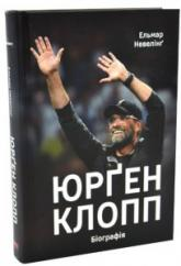 купить: Книга Юрґен Клопп: біографія