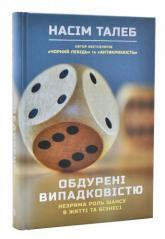купити: Книга Обдурені випадковістю. Незрима роль шансу в житті та бізнесі