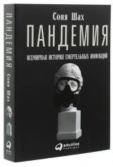 купить: Книга Пандемия. Всемирная история смертельных вирусов