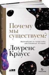 купить: Книга Почему мы существуем? Величайшая из когда-либо рассказанных историй