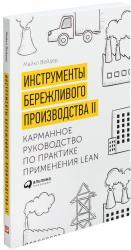 купить: Книга Инструменты бережливого производства II: Карманное руководство по практике применения Lean