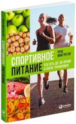купити: Книга Спортивное питание: Что есть до, во время и после тренировок