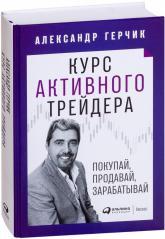 купити: Книга Курс активного трейдера: Покупай, продавай, зарабатывай