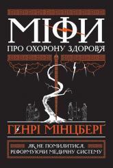 купити: Книга Міфи про охорону здоров'я
