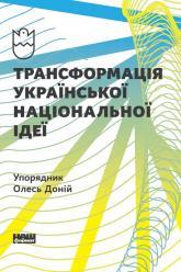 купить: Книга Трансформація української національної ідеї