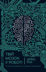 купити: Книга Твій мозок у роботі. Як припинити відволікатися і працювати продуктивніше