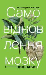 купити: Книга Самовідновлення мозку