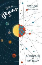 купити: Книга Проста фізика. Від атомного ядра до межі Всесвіту