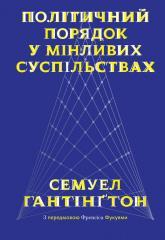 купить: Книга Політичний порядок у мінливих суспільствах