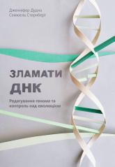 купити: Книга Зламати ДНК. Редагування генома та контроль над еволюцією