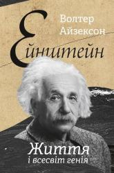 купить: Книга Ейнштейн. Життя і всесвіт генія