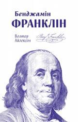 купить: Книга Бенджамін Франклін