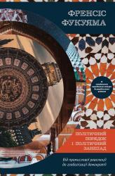 купити: Книга Політичний порядок і політичний занепад. Від промислової революції до глобалізації демократії