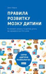 купить: Книга Правила розвитку мозку дитини
