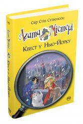 купити: Книга Агата Містері. Квест у Нью-Йорку. Книга 14