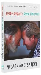 купить: Книга Чувак и мастер Дзен
