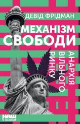 купити: Книга Механізм свободи. Анархія вільного ринку
