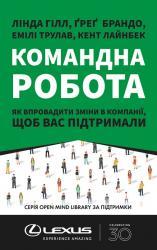 купить: Книга Командна робота. Як впровадити зміни в компанії, щоб вас підтримали