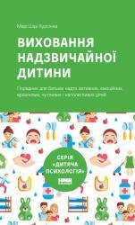 купить: Книга Виховання надзвичайної дитини