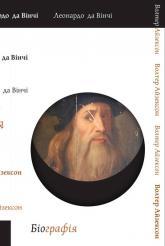 купити: Книга Леонардо да Вінчі
