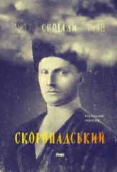 купить: Книга Скоропадський. Спогади 1917-1918
