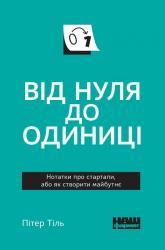 купити: Книга Від нуля до одиниці