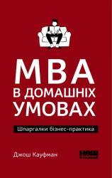 купить: Книга MBA в домашніх умовах. Шпаргалки бізнес-практика