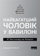 купити: Книга Найбагатший чоловік у Вавилоні