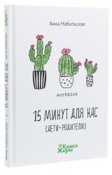 купить: Книга Воркбук – 15 хвилин для нас (батьки + діти)