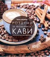 купити: Книга Роздуми за філіжанкою кави