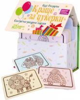 купити: Настільна гра Контактно-ресурсні картки «Краще за цукерки»