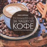 купити: Книга Размышления за чашкой кофе
